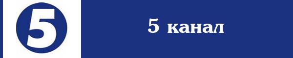 5 канал Украина » Тучка ТВ - онлайн телевидение через торрент стрим