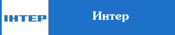 Смотреть канал Интер Украина онлайн через торрент стрим