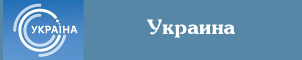 Смотреть канал Украина онлайн