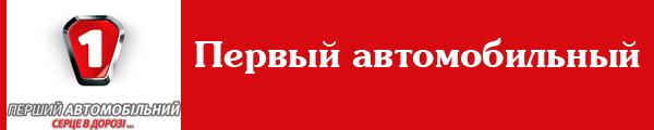 Смотреть канал Первый автомобильный Украина онлайн через торрент стрим