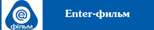 Смотреть канал Enter-фильм онлайн через торрент стрим