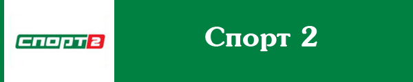Смотреть канал Спорт 2 Украина онлайн через торрент стрим