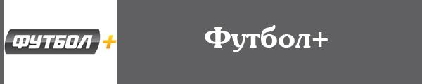 Смотреть канал Футбол+ Украина онлайн через торрент стрим