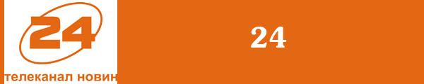 Смотреть канал 24 Украина онлайн через торрент стрим