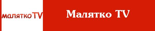 Смотреть канал Малятко TV Украина онлайн через торрент стрим