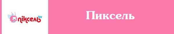 Смотреть канал Пиксель Украина онлайн через торрент стрим