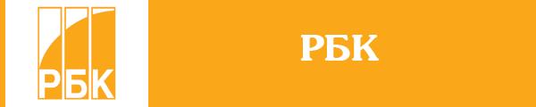 Смотреть канал РБК онлайн через торрент стрим