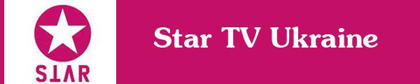 Смотреть канал Star TV Ukraine онлайн через торрент стрим