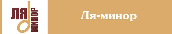 Смотреть канал Ля-минор онлайн через торрент стрим