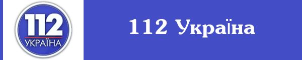 Смотреть канал 112 Україна онлайн