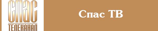 Смотреть канал Спас ТВ онлайн