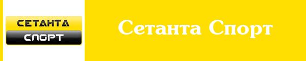 Смотреть канал Сетанта Спорт Евразия онлайн