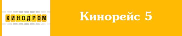 Смотреть канал Кинорейс 5 онлайн