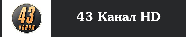 43 ����� HD