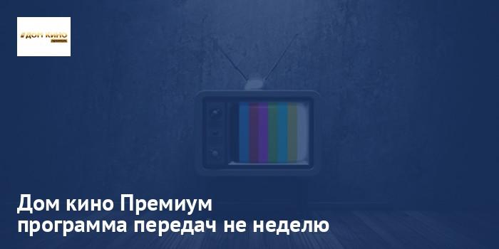 программа передач на сегодня дом кино премиум hd