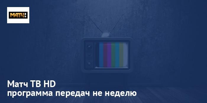 программа передач канала кино тв hd