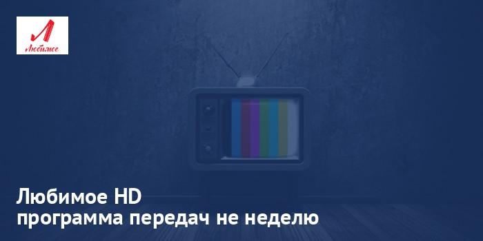 программа передач hd кино на сегодня и